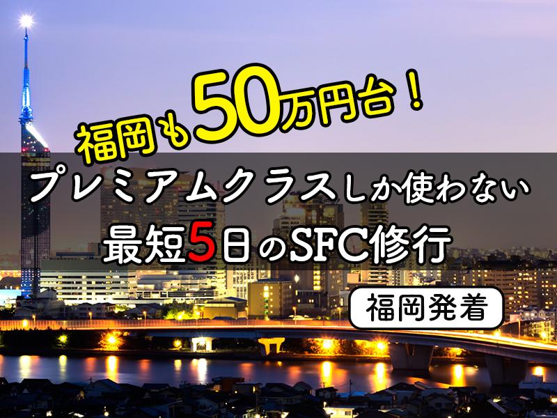 SFC合宿from福岡プレミアムクラス