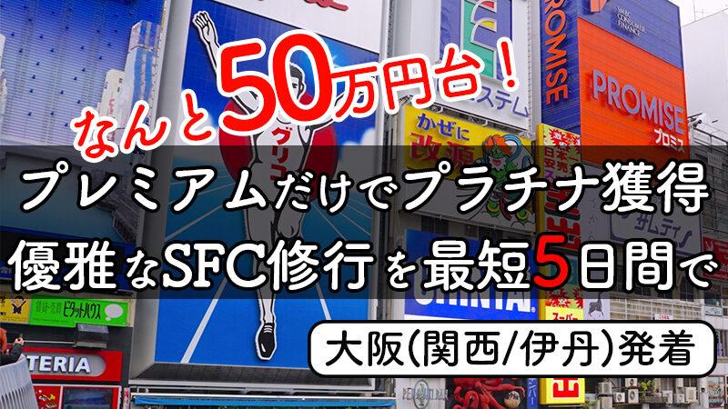 SFC合宿from大阪(関西)プレミアムクラス