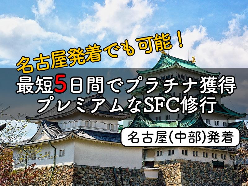 SFC合宿from中部プレミアムクラス