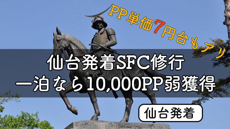 仙台発着SFC修行