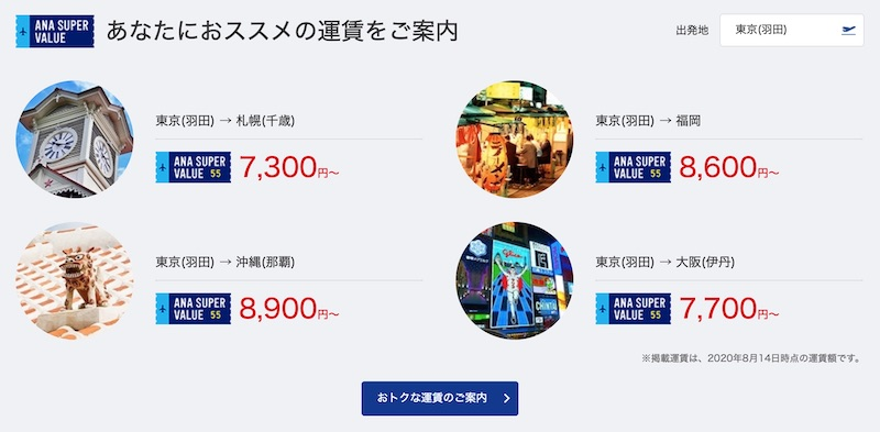 東京(羽田)発着 オススメ運賃
