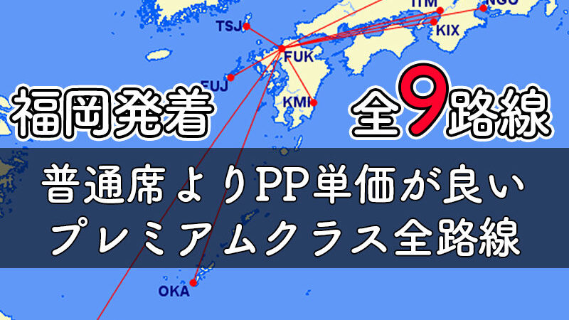 福岡プレミアム-20winter