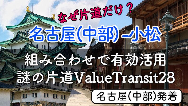 名古屋-小松 片道VT28有効活用