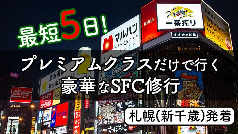 SFC合宿from札幌(新千歳)プレミアムクラス