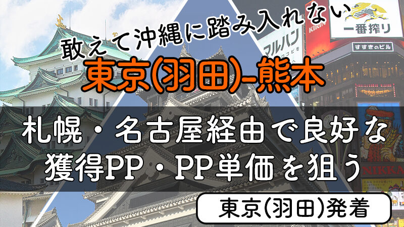 羽田-札幌-名古屋-熊本VT28