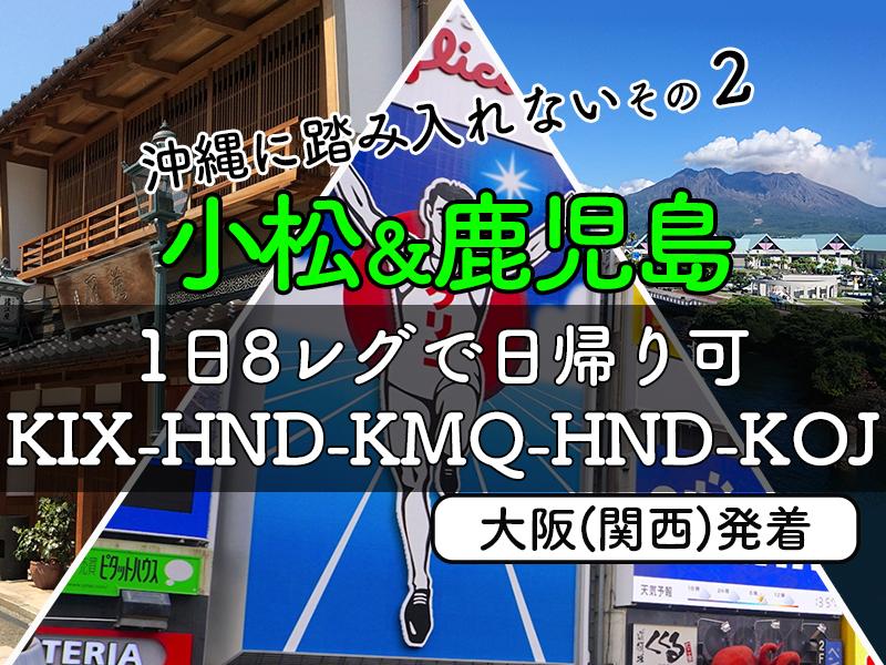 関西-羽田-小松-羽田-鹿児島VT28