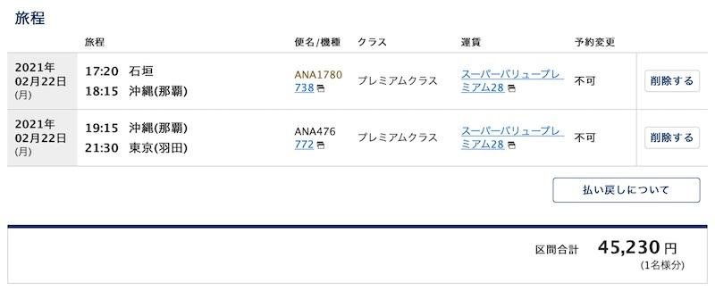 ANA20210222-ISG-OKA-HND