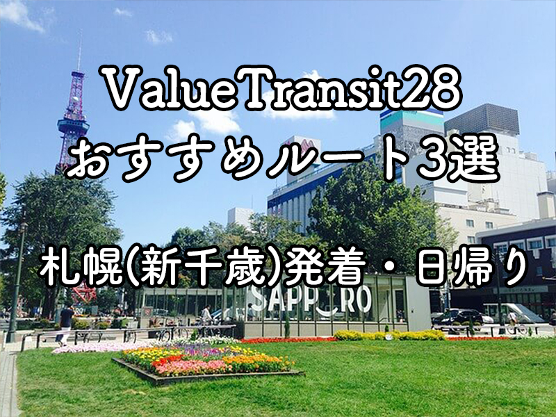 札幌・夏のVT28