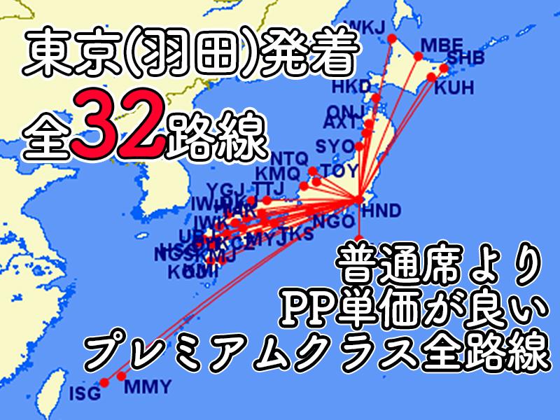 東京(羽田)プレミアム-20winter