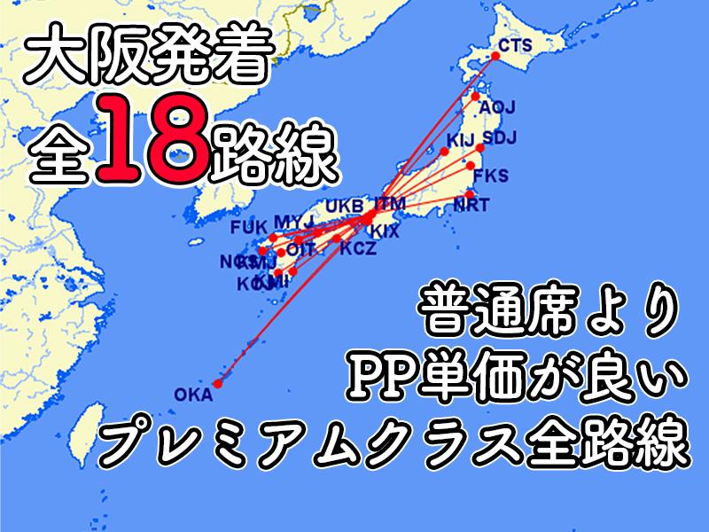 大阪プレミアム-20winter