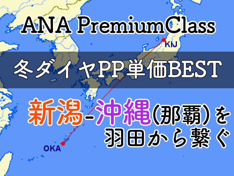 ANAプレミアムクラス新潟-沖縄(那覇)