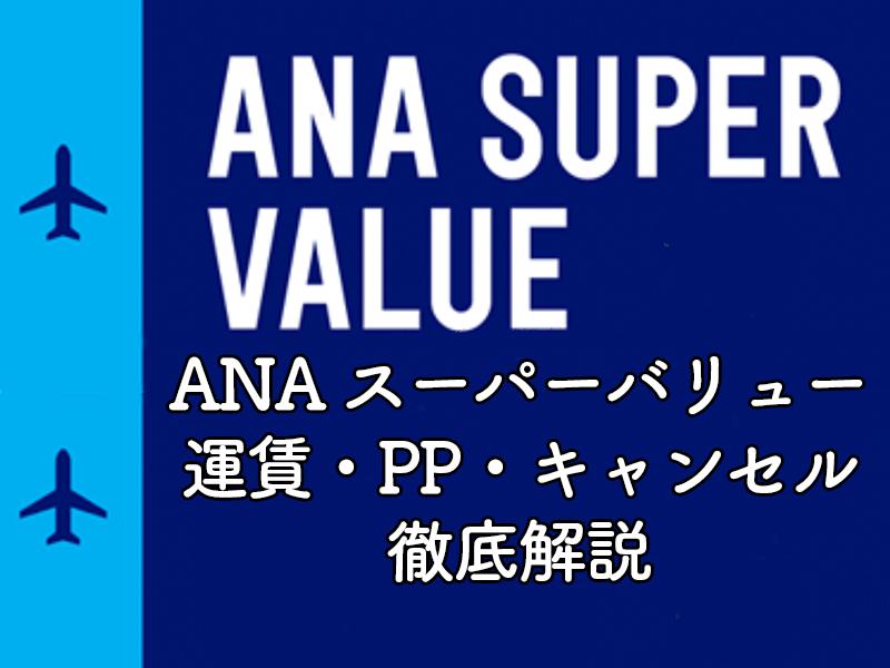 ANA SUPER VALUE