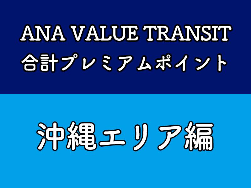 合計PP沖縄
