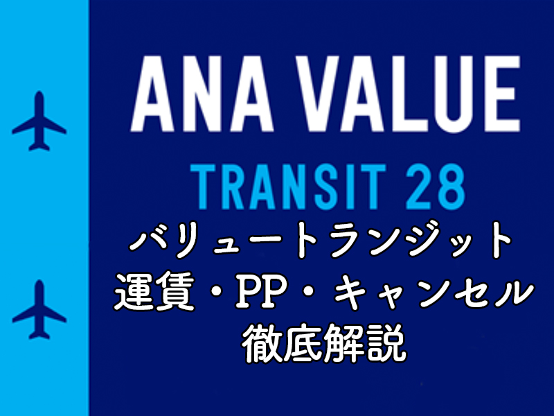 ANA VALUE TRANSIT 28