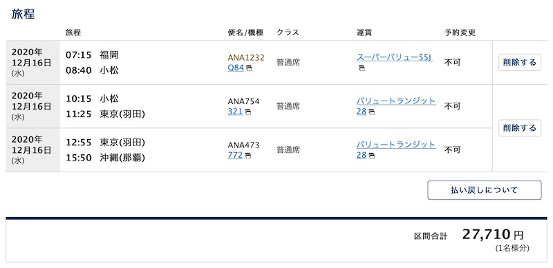 ANA20201216-FUK-KMQ-HND-OKA