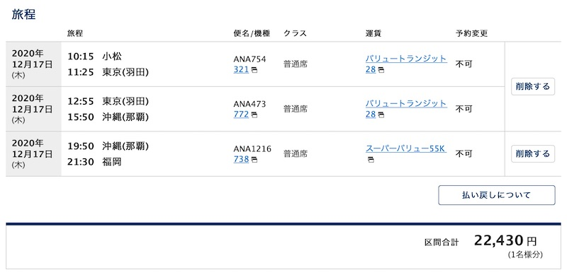 ANA20201217-KMQ-HND-OKA-FUK
