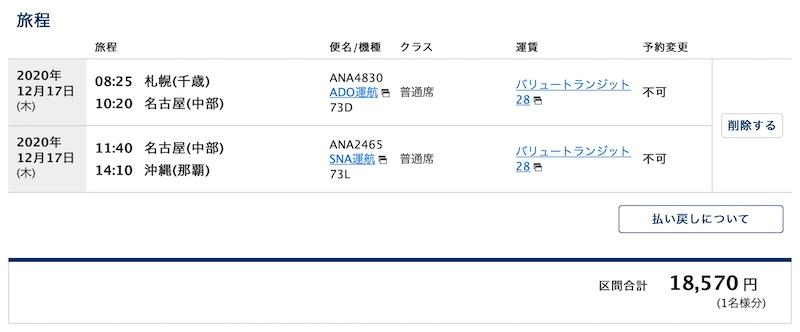 ANA20201217_CTS-NGO-OKA