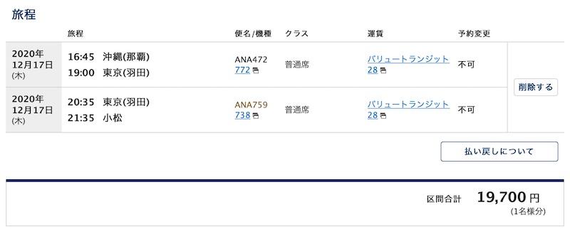 ANA20201217_OKA-HND-KMQ