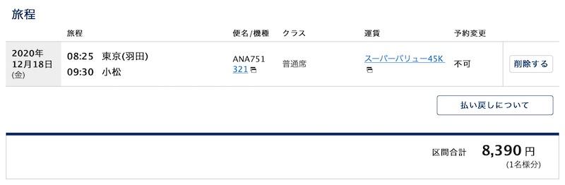ANA20201218_HND-KMQ