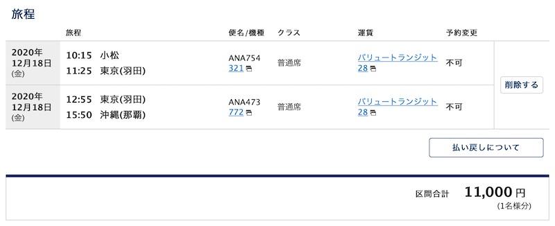 ANA20201218_KMQ-HND-OKA