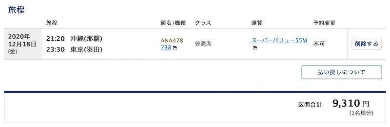 ANA20201218_OKA-HND