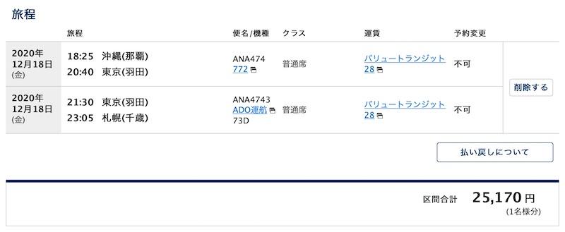 ANA20201218_OKA-HND-CTS
