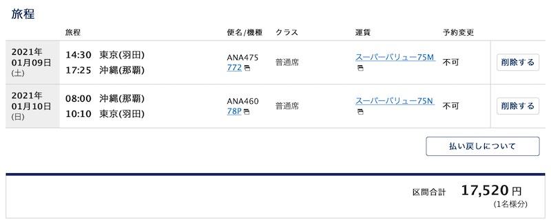 ANA20210109-10_HND-OKA