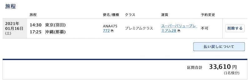 ANA20210116_HND-OKA_SVP