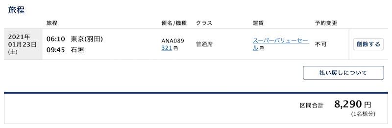 ANA20210123_HND-ISG