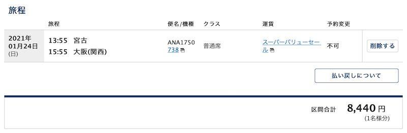 ANA20210124_MMY-KIX