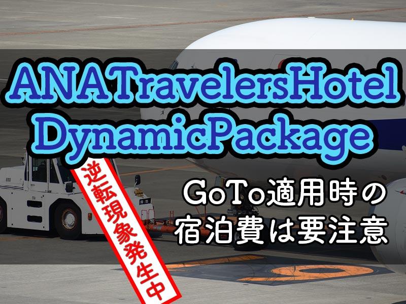 GoTOキャンペーン・ホテル割引