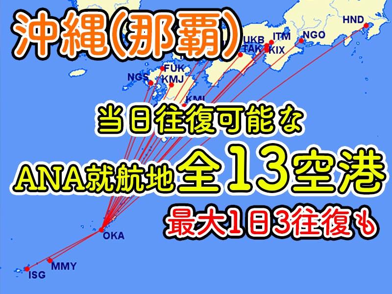 沖縄(那覇) 当日往復可能路線