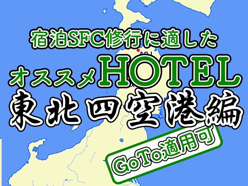 東北オススメホテル