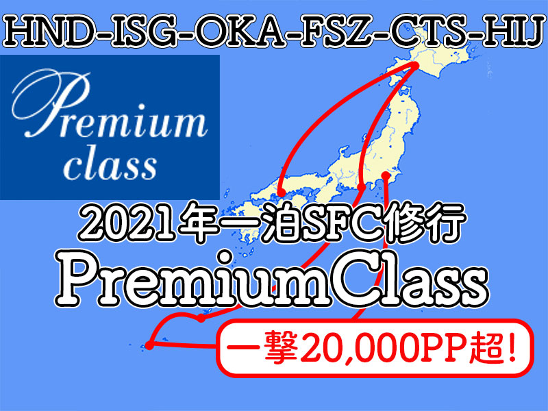 2021SFCプレミアムクラス