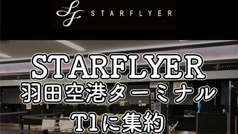 羽田空港スターフライヤー