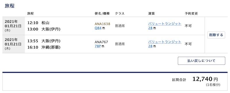 ANA20210121_MYJ-ITM-OKA