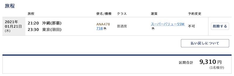 ANA20210121_OKA-HND