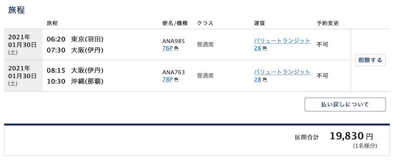 ANA20210130_HND-ITM-OKA