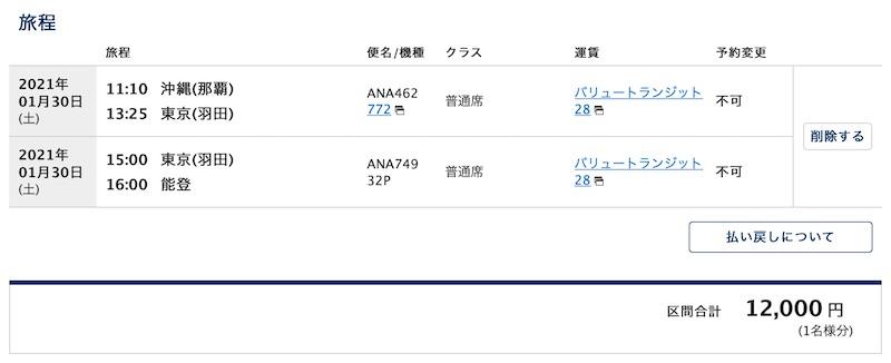 ANA20210130_OKA-HND-NTQ
