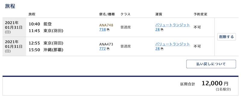 ANA20210131_NTQ-HND-OKA