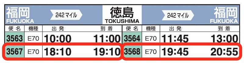 JAL時刻表(福岡-徳島)