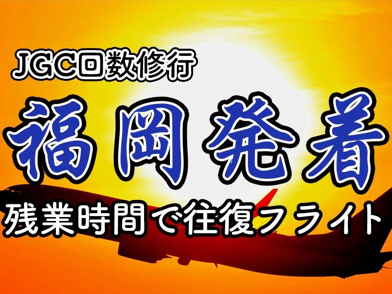 福岡日帰りJGC回数修行
