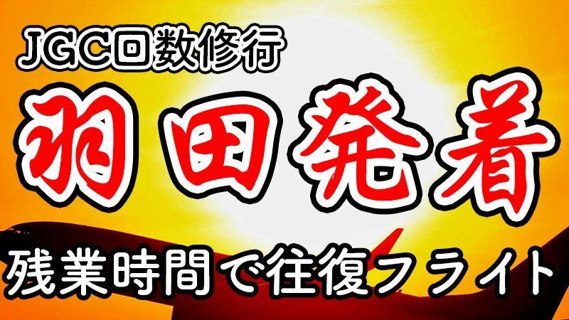 羽田日帰りJGC回数修行