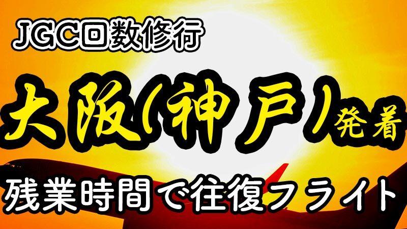 大阪(神戸)日帰りJGC回数修行