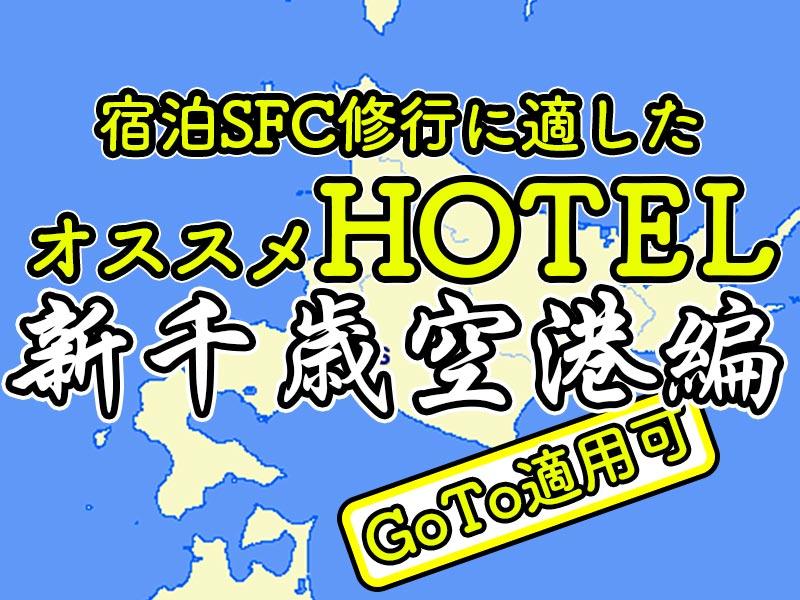 札幌(新千歳)オススメホテル