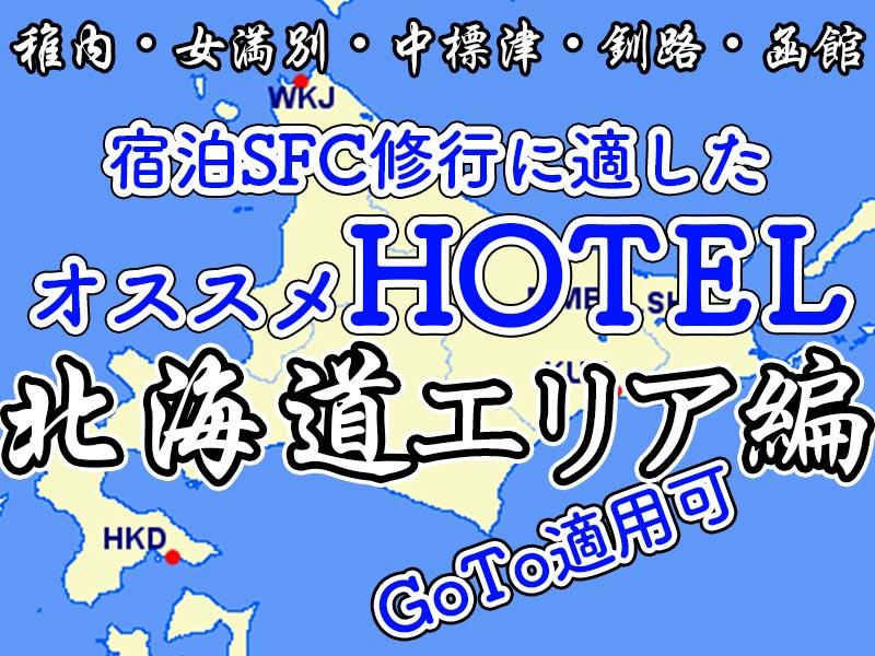 北海道オススメホテル