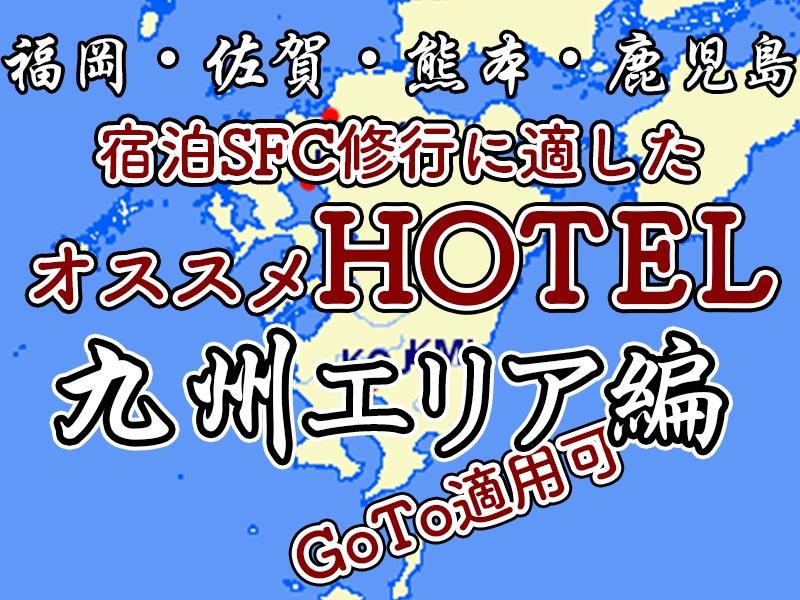 九州オススメホテル