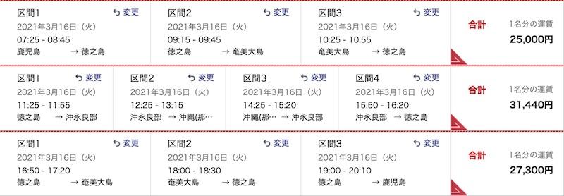 JAL20210316_KOJ-10leg