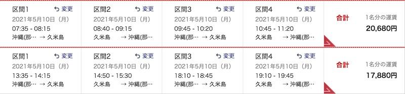 JAL20210510_OKA-UEO