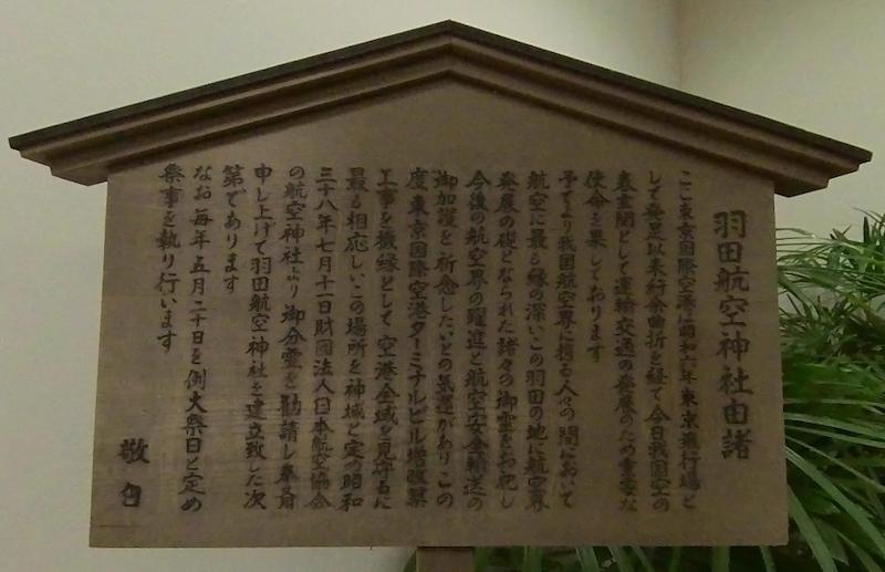 羽田空港神社 由緒